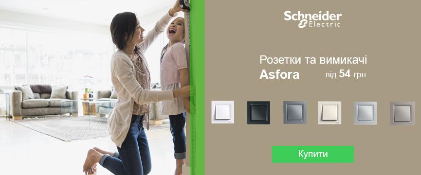 Schneider Electric - Asfora