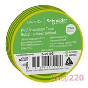 Изолента ПВХ желто-зеленая, 20 метров, Schneider Electric 2420105