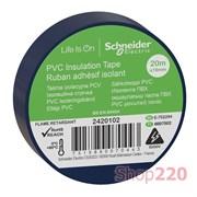 Изолента ПВХ синяя, 20 метров, Schneider Electric 2420102