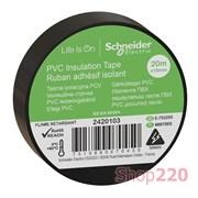 Изолента ПВХ черная, 20 метров, Schneider Electric 2420103