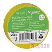 Изолента ПВХ желтая, 20 метров, Schneider Electric 2420101